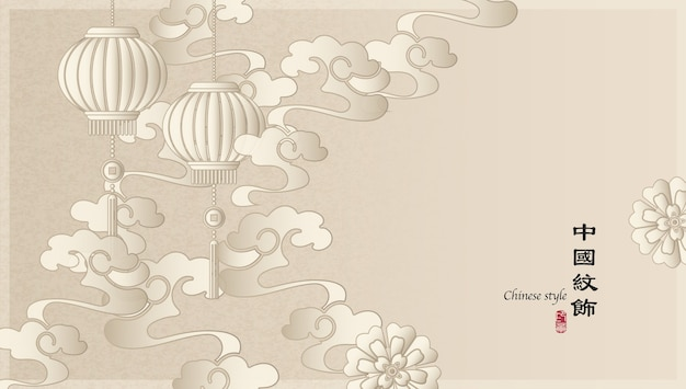 Elegante retro-chinesische art hintergrundschablone botanische gartenblume spiral-kurvenwolke und laterne