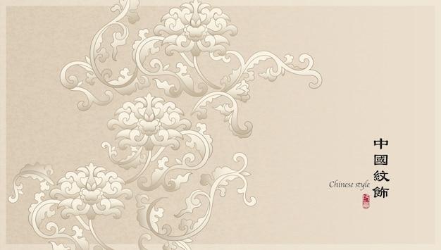 Elegante retro-chinesische hintergrundhintergrundschablone botanischer garten naturspiralblatt-weinrebenblume