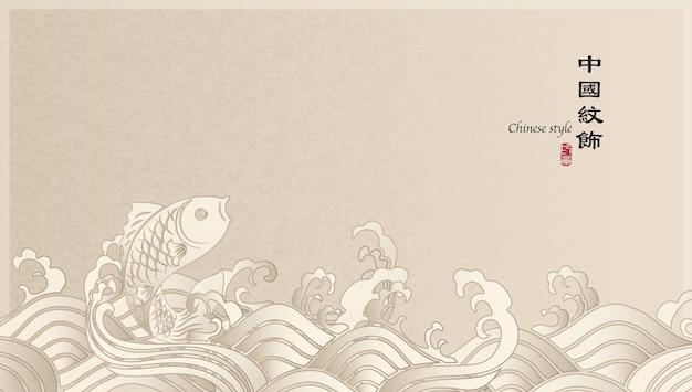 Elegante retro-chinesische hintergrundhintergrundschablonen-spiralkurve kreuzen ozeanwelle und fisch