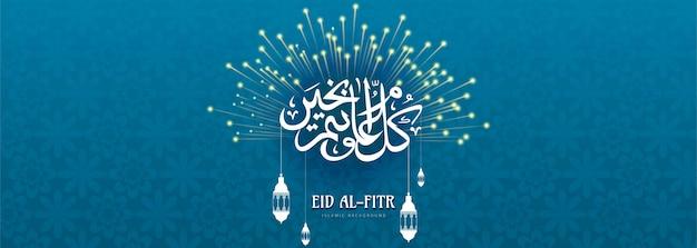 Eleganter ramadan kareem-fahnenschablonenhintergrund