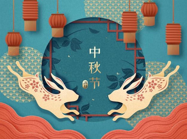 Elegantes mitte herbstfest papierkunst jade kaninchen um chinesischen fensterrahmen