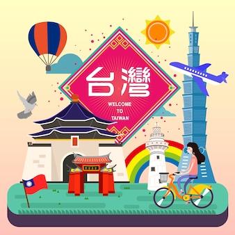 Entzückendes taiwan-reiseplakat, willkommen zum taiwan-slogan mit berühmten attraktionen. mädchen mit dem fahrrad reisen durch taipeh. taiwan-wort auf chinesisch in der mitte.