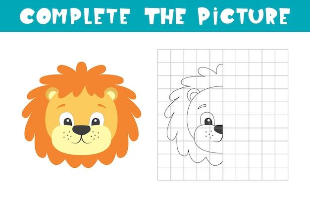 Ergänzen sie das bild eines löwen. kopieren sie das bild. malbuch. kinderkunstspiel für aktivitätsseite.