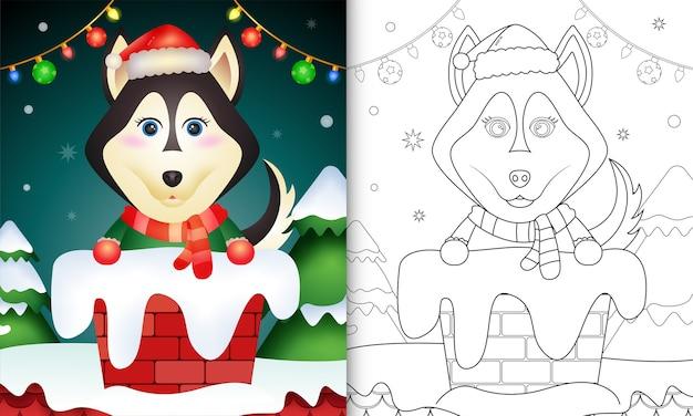 Färbung für kinder mit einem niedlichen husky-hund mit weihnachtsmütze und schal im schornstein