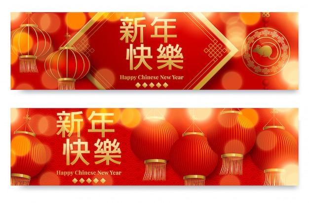 Fahne des chinesischen neujahrsfests, wohlhabende rattenjahrwörter auf chinesisch auf frühlingskoppel, chinesische übersetzung guten rutsch ins neue jahr