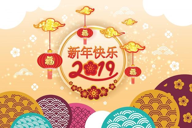 Fahnen-hintergrund des glücklichen chinesischen neuen jahres 2019