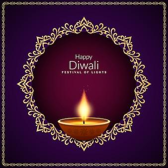 Festival-Hintergrundauslegung des abstrakten glücklichen Diwali indischen