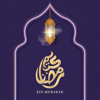 Flache eid al-fitr - eid mubarak - hari raya aidilfitri illustration