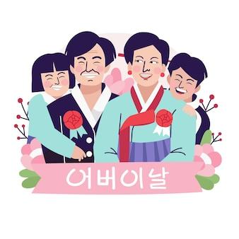 Flache koreanische eltern-tagesillustration
