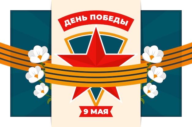 Flache russische siegtagillustration