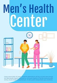 Flache vorlage des männergesundheitszentrumsplakats. gesundheitsversorgung, krankenhausbesuch. broschüre, broschüre einseitiges konzeptdesign mit comicfiguren. flyer zur behandlung von prostatitis, packungsbeilage