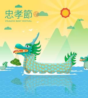 Flaches design der illustrationskarikatur des dargonbootes läuft auf dem fluss.