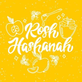 Flaches design rosh hashanah konzept