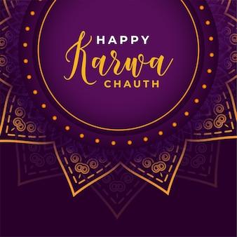 Fröhliche karwa chauth abstrakte karte des indischen festivalvektors