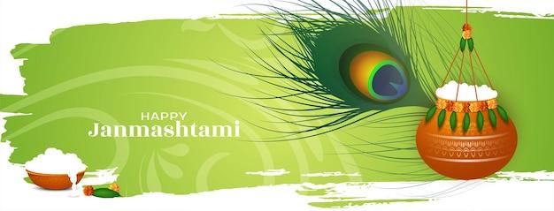 Fröhlicher janmashtami traditioneller indischer festivalbanner-designvektor