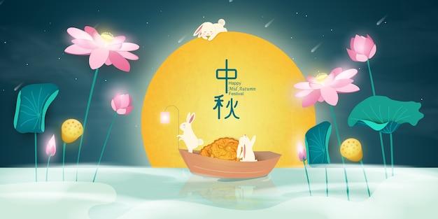 Fröhliches mitte-herbst festival. chinesische übersetzung mid autumn festival.