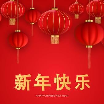 Frohe chinesische neujahrsfeiertage. chinesische schriftzeichen bedeuten frohes neues jahr.