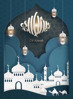 Frohe feiertage in arabischen wörtern geschrieben