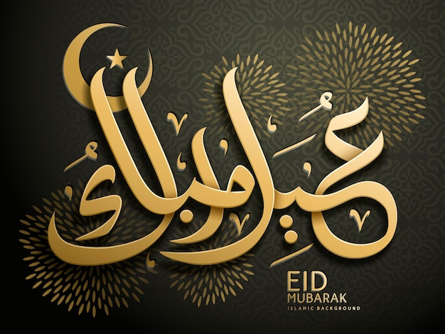 Frohe feiertage in der arabischen kalligraphie mit goldenem feuerwerk und blumenhintergrund