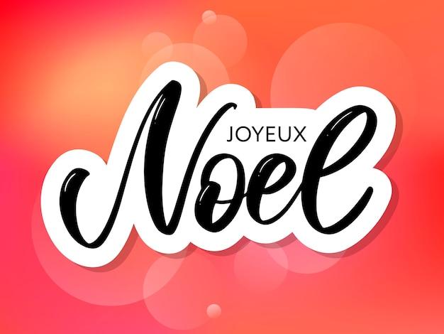 Frohe weihnachten grüße in französischer sprache. joyeux noel.