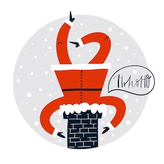 Frohe weihnachten grußkarte. der weihnachtsmann steckte in einem schornstein. ho ho ho schriftzug.