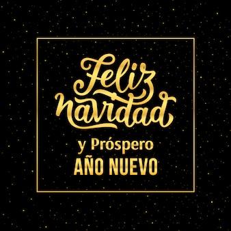 Frohe weihnachten und ein glückliches neues jahr auf spanisch