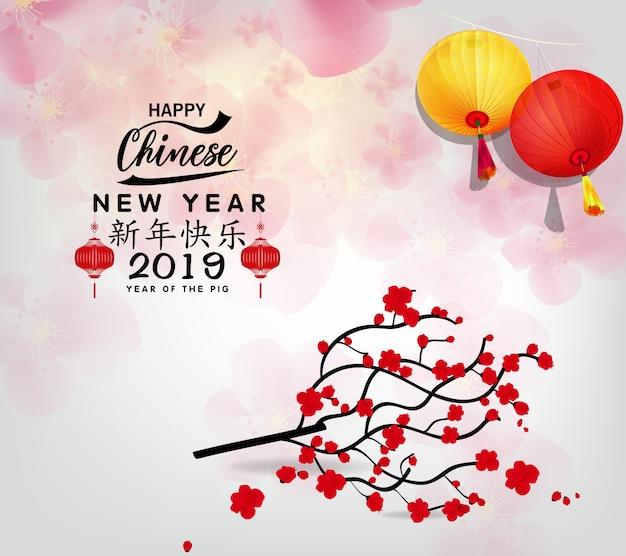 Frohes chinesisches neues jahr 2019, jahr des schweins. chinesische schriftzeichen bedeuten frohes neues jahr