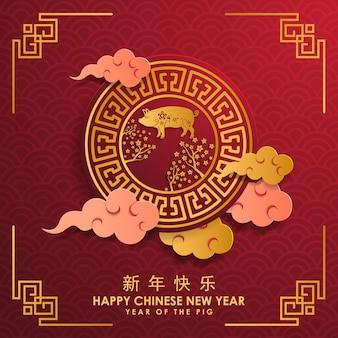 Frohes chinesisches neues jahr 2019. jahr des schweins