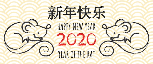 Frohes chinesisches neues jahr 2020