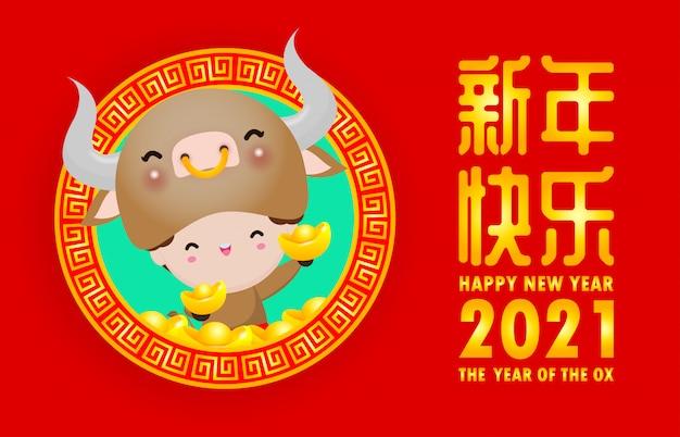 Frohes chinesisches neues jahr 2021 das jahr des ochsengrußkarten-tierkreisplakatdesign-ochsen und der niedlichen kinder, die kuhkostüme tragen, die chinesisches gold halten
