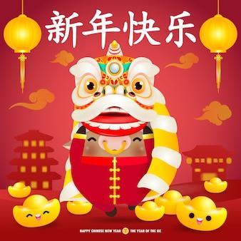 Frohes chinesisches neues jahr 2021 der ochsen-sternzeichenplakatentwurf mit niedlichem kleinen kuhfeuerwerkskörper und löwentanz, das jahr der roten farbe der ochsengrußkarte lokalisiert auf hintergrund, übersetzung frohes neues jahr