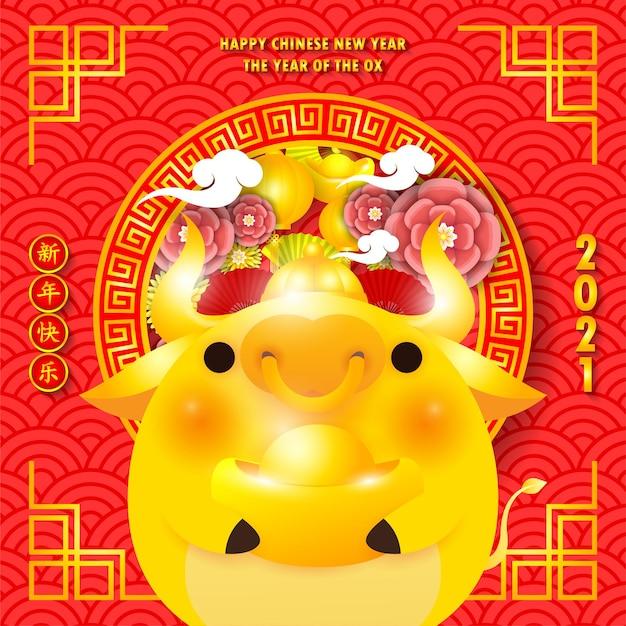 Frohes chinesisches neues jahr 2021 grußkarte.