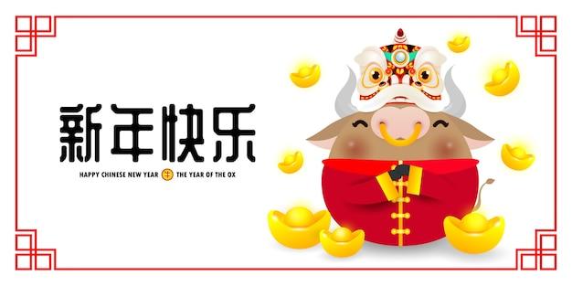 Frohes chinesisches neues jahr 2021, kleiner ochsen- und löwentanz, der chinesische goldbarren hält, das jahr des ochsen-tierkreises, niedlicher kuh-karikaturkalender lokalisiert, übersetzung frohes chinesisches neues jahr