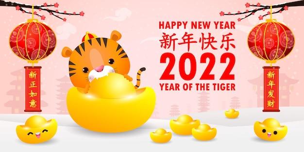 Frohes chinesisches neues jahr 2022 grußkarte kleiner tiger, der chinesische goldbarren hält jahr des tiger-tierkreisplakat-banner-broschürenkalenders cartoon isolierter hintergrund übersetzung frohes neues jahr
