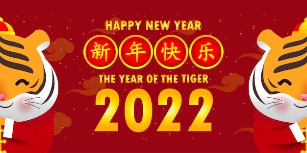 Frohes chinesisches neues jahr 2022 grußkarte niedlicher kleiner tiger, der chinesisches goldjahr des tigers hält