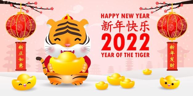 Frohes chinesisches neues jahr 2022 grußkarte niedlicher kleiner tiger mit chinesischen goldbarren