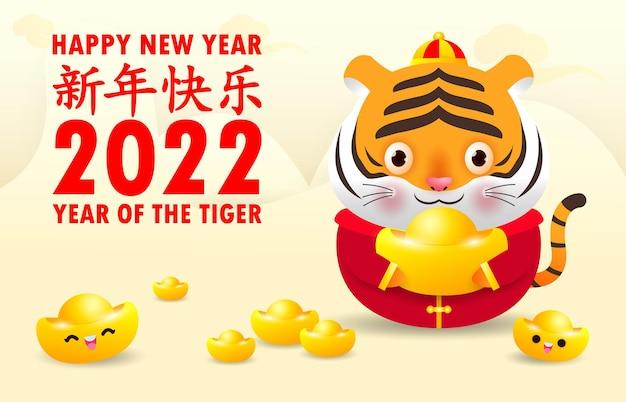 Frohes chinesisches neues jahr 2022 grußkarte süßer kleiner tiger mit chinesischen goldbarren