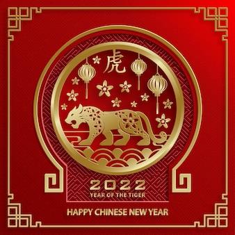 Frohes chinesisches neues jahr 2022, tiger-sternzeichen, mit goldenem papierschnitt-kunst- und handwerksstil auf farbigem hintergrund für grußkarten, flyer, poster (chinesische übersetzung: frohes neues jahr 2022, jahr des tigers)