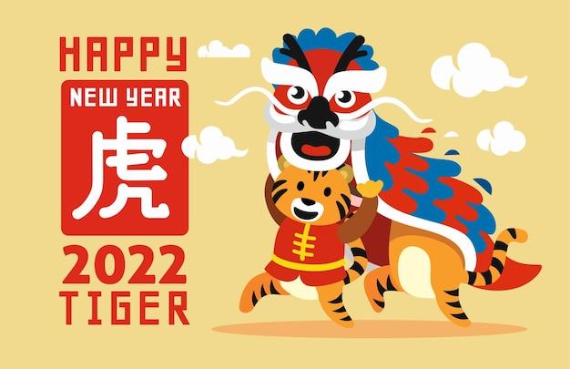 Frohes chinesisches neues jahr 2022 und süßer kleiner tiger führt drachentanz durch. karikatur