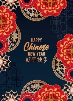 Frohes chinesisches neues jahr-beschriftungskarte mit goldenen und roten blumen in der blauen hintergrundillustration