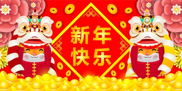 Frohes chinesisches neues jahr das jahr des tiger-tierkreises niedlicher kleiner tiger führt löwentanz und goldbarrenplakat-bannerkalender cartoon lokalisiert auf hintergrundübersetzung chinesisches neujahr durch