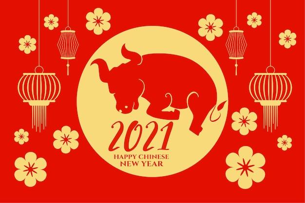 Frohes chinesisches neues jahr des ochsen mit laternen und blumenvektor
