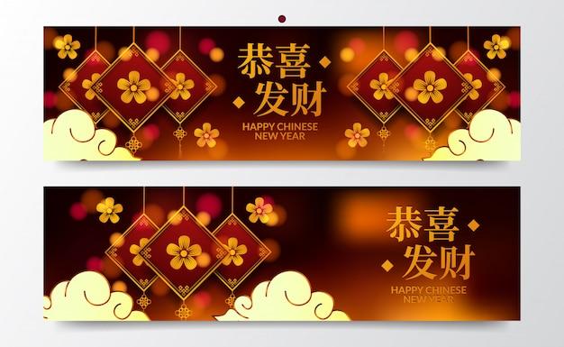 Frohes chinesisches neues jahr. elegantes glück. set poster banner vorlage.