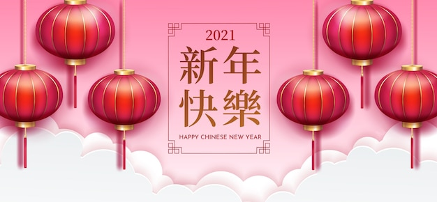 Frohes chinesisches neues jahr. grußkarte mit chinesischen laternen auf einem rosa hintergrund. übersetzen: frohes neues jahr.