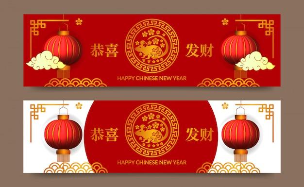 Frohes chinesisches neues jahr. jahr der ratte oder maus. satz der plakatfahnenschablone. eleganter luxus glück und glück.