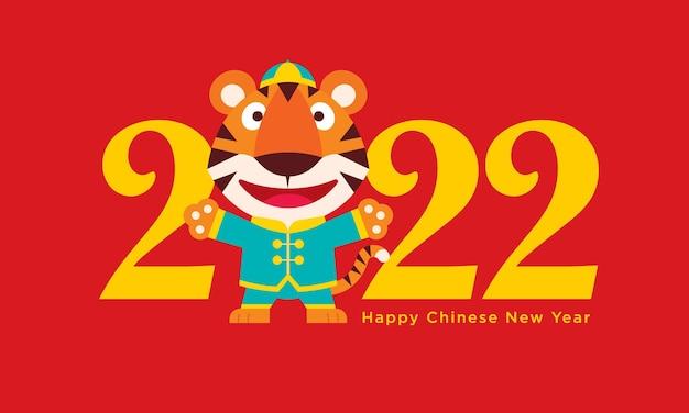 Frohes chinesisches neues jahr mit niedlichem tiger des flachen designs mit fahne 2022