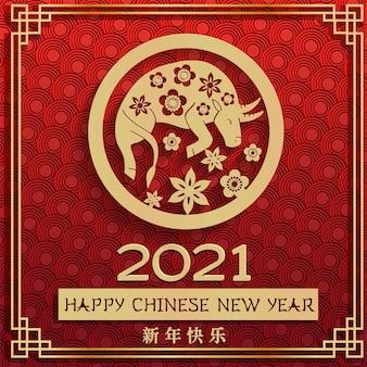 Frohes chinesisches neues jahr mit stier im goldenen ring mit kirschblütenblütenjahr des ochsen.