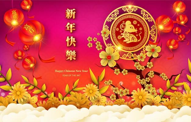 Frohes chinesisches neujahr 2020. jahr der ratte.