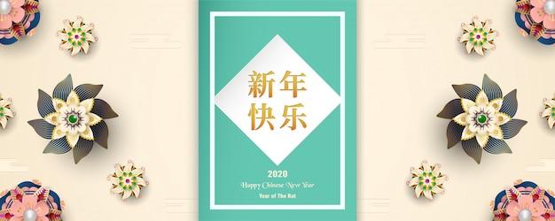 Frohes chinesisches neujahr 2020, jahr der ratte.