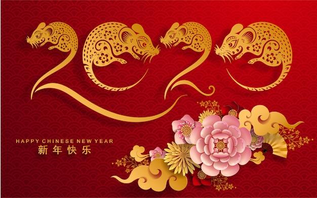 Frohes chinesisches neujahr 2020. jahr der ratte